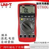 优利德数字万用表UT60G  带RS232接口 测温度/频率/电容功能