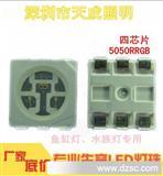 【厂家热销】爆款5050RRGB 5050四芯片灯珠 水族灯、鱼缸灯专用