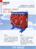 SC10-5~100/10系列环氧树脂浇注干式电力变压器