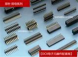 直销单排针 双排针 排母  40PIN  IC圆孔DIP插座 PLCC插座 连接器 优质批发等电子元器件配套