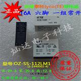OEG继电器泰科功率继电器OZ-SS-112LM1一组转换16A五脚