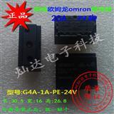OMRON欧姆龙继电器G4A-1A-PE-24VDC常型开G4A-1A-PE-DC24V四脚20A