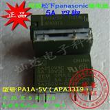 原装松下功率继电器PA1A-DC5V 一常开 5A四脚 APA3319
