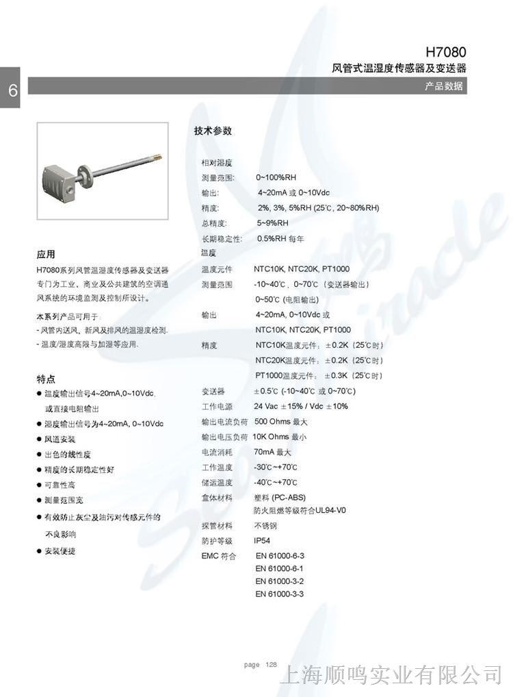 http://jpg.042.cn/s123/2018/1026/a28f4fc312fea9e3f4088f0f70a5202a.png_霍尼韦尔 h7508a1026 室外温湿度传感器 正品 假一罚十