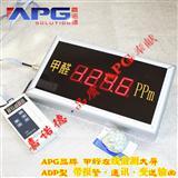 室内甲醛检测仪,APG大屏幕甲醛数据实时检测