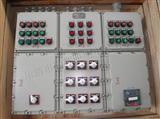 BXM(D) 防爆动力配电箱 厂家 价格低