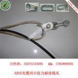 耐张线夹 ADSS小张力耐张线夹 预绞式耐张线夹 光缆金具