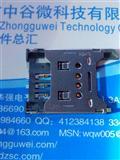 SIM 6P金属翻盖卡座 单体 sim卡座 SIM卡槽/卡托