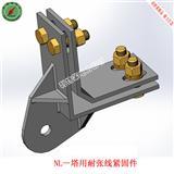 ADSS塔用紧固金具 紧固件 ADSS紧固夹具耐张塔用紧固件 直线塔用紧固 ADSS光缆金具