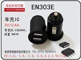 EN303E 2.5A 车充IC,车载充电IC 恒流恒压 车充IC