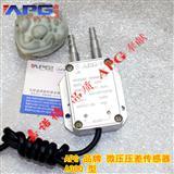 涂装差压变送器,喷涂风压传感器A300,南京APG差压感应器