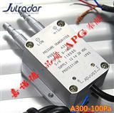 CE,ROHS差压变送器,微差压传感器,A300