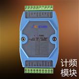 C-7080 2路计频率/计数输入模块 隔离非隔离可选