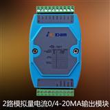 C-7022I 4-20ma采集模块C-7022I 485转0-20ma 2路/通道14位模拟量输出模块
