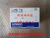 欧姆龙电极保护器 PS-4S 特价现货