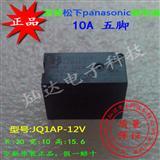 全新原装松下小型功率继电器常开型JQ1AP-12V(AJQ8341F)10A5脚