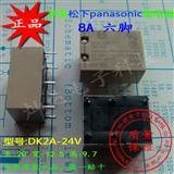 全新原装松下继电器AW3024 DK2A-DC24V-F 一开一闭六脚8A