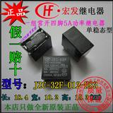 全新原装厦门宏发继电器JZC-32F-012-HS3单稳态型超小型中功率