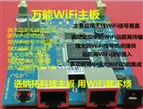 2.4G高稳定性1000mW大功率万能WiFi信号放大器主板