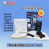 德国博世GLM100C手持激光测距仪 可精确到小数点后四位