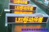 出租车LED显示屏价格,出租车LED显示屏价钱,出租车LED显示屏报价