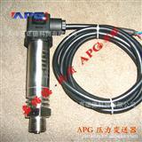 河南水泵压力,S101水压传感器,北京APG压力变送器