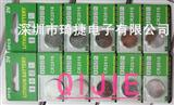 CR2016电池生产商