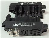 UPS电源连接器 铁路控制柜连接器 热插拔端子 航空插头 37芯平板型