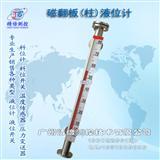 优质磁翻板液位计厂家 磁翻板液位计型号/价格