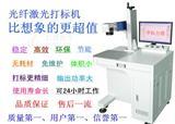 深圳光纤激光打标机-提供价格,图片,力得激光品牌