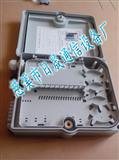 FTTH光纤分纤箱(塑料光纤分线盒)
