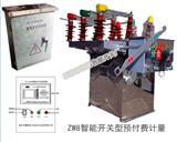ZW8真空断路器预付费高压计量箱
