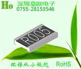 合金贴片0805低阻值电阻,功率1/2W,阻值5mR-50mR电阻