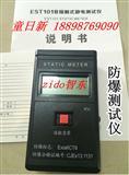 静电测试仪,化工厂防爆静电测试仪EST101静电电压表