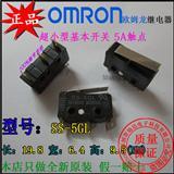 全新原装欧姆龙OMRON超小型基本微动开关SS-5GL 5A触点假一赔十