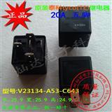 全新原装美国TE泰科tyco继电器V23134-A53-C643 24V汽车继电器