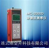 MC-2000D大量程9mm涂镀层测厚仪