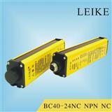 雷克正品BC40-24NC 光幕传感器安全光栅光电冲床保护器