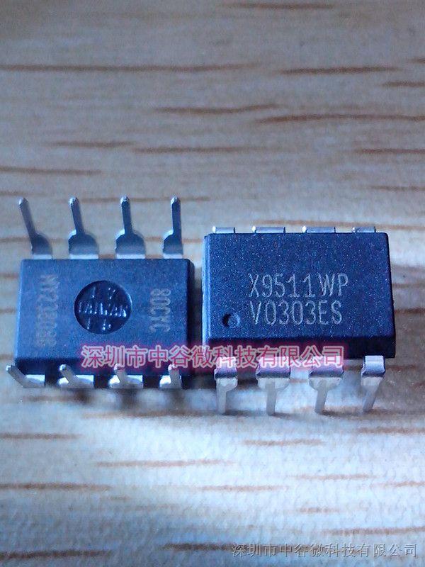 供应全新原装正品x9511wp x9511 dip-8p直插 数字电位