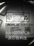 贴片IC AWINIC品牌 AW8010A,原装正品进口产品
