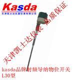 L30射频导纳物位开关天津射频导纳物位开关厂家