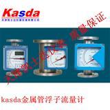 天津金属管浮子流量计,KLZ金属管转子流量计