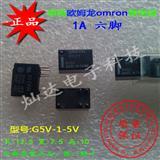 欧姆龙OMRON小型信号继电器 G5V-1-DC5V一开一闭 2A六脚 假一赔十
