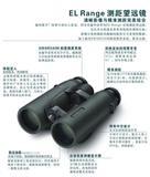 施华洛世奇EL Range系列双筒测距望远镜