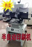 400/450/500/700半自动丝印机印刷机|锡膏印刷机