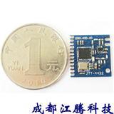 成都江腾科技JTT-44332无线收发模块