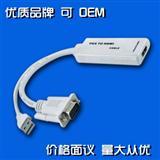HDMI转VGA转换线