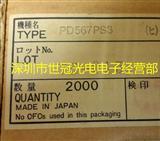 日本夏普  贴片8脚封装  高灵敏度 硅光电池 光电IC PD567PS3
