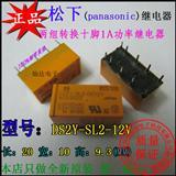 全新原装松下功率继电器DS2Y-SL2-DC12V两组转换1A十脚AGY2523