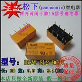 全新原装松下信号继电器DS2Y-SL2-3V两开两闭十脚1A假一赔十